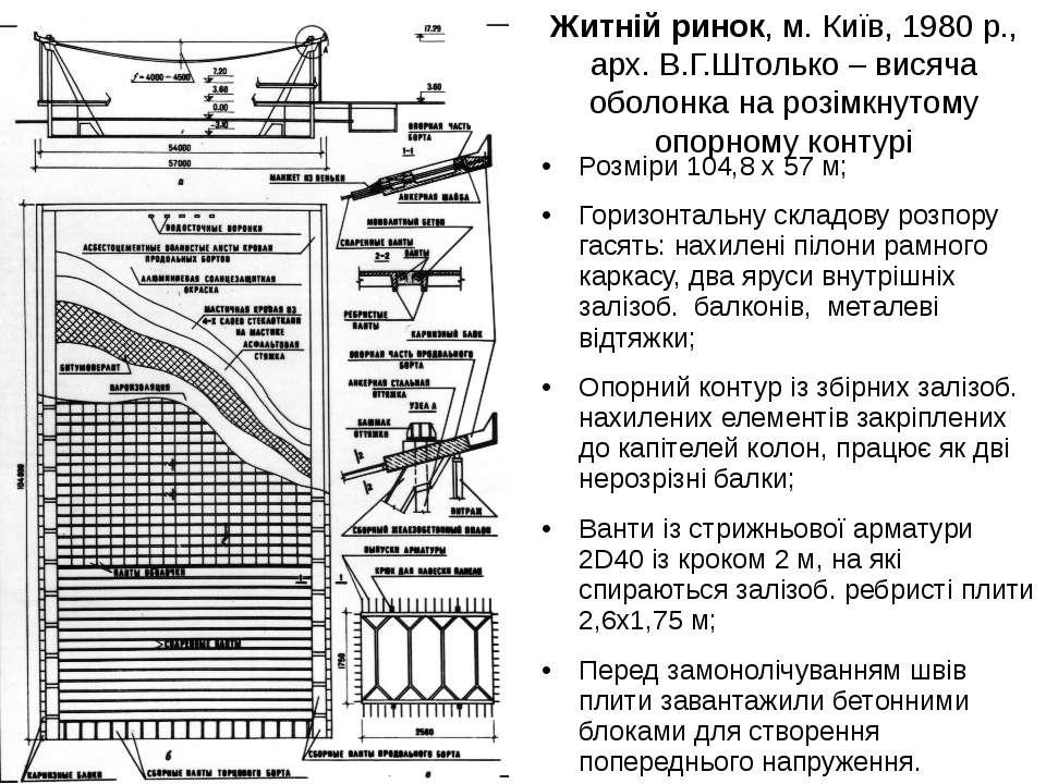 Розміри 104,8 х 57 м; Горизонтальну складову розпору гасять: нахилені пілони ...