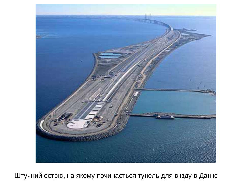 Штучний острів, на якому починається тунель для в'їзду в Данію