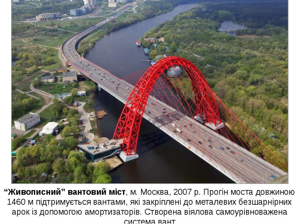 """""""Живописний"""" вантовий міст, м. Москва, 2007 р. Прогін моста довжиною 1460 м п..."""