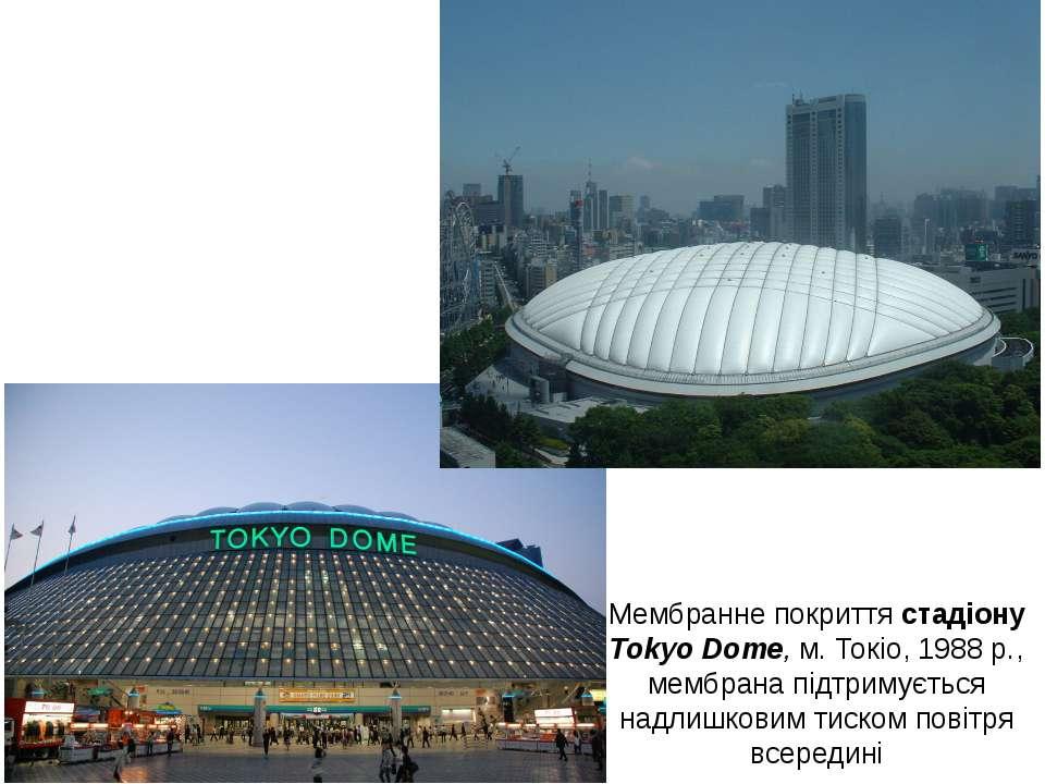 Мембранне покриття стадіону Tokyo Dome, м. Токіо, 1988 р., мембрана підтримує...