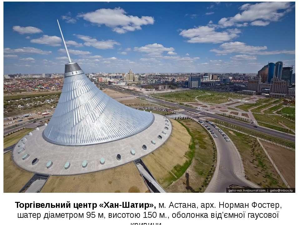 Торгівельний центр «Хан-Шатир», м. Астана, арх. Норман Фостер, шатер діаметро...