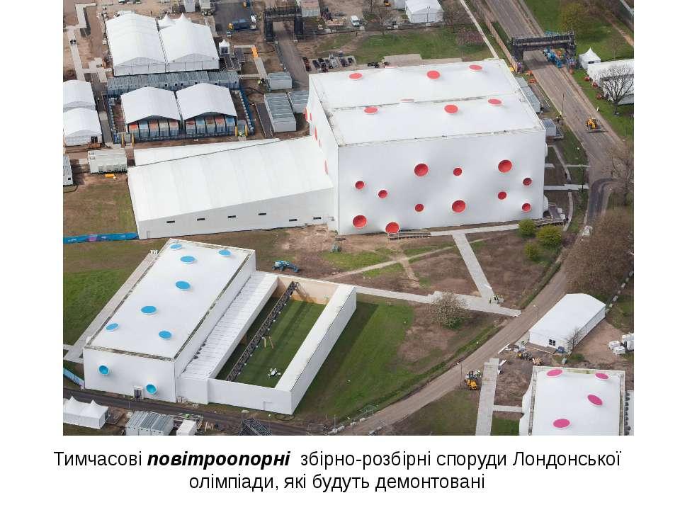 Тимчасові повітроопорні збірно-розбірні споруди Лондонської олімпіади, які бу...
