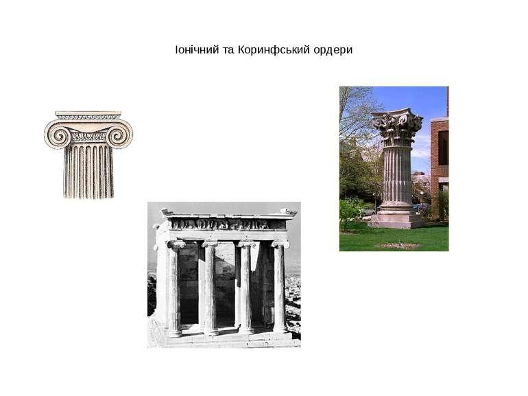 Іонічний та Коринфський ордери