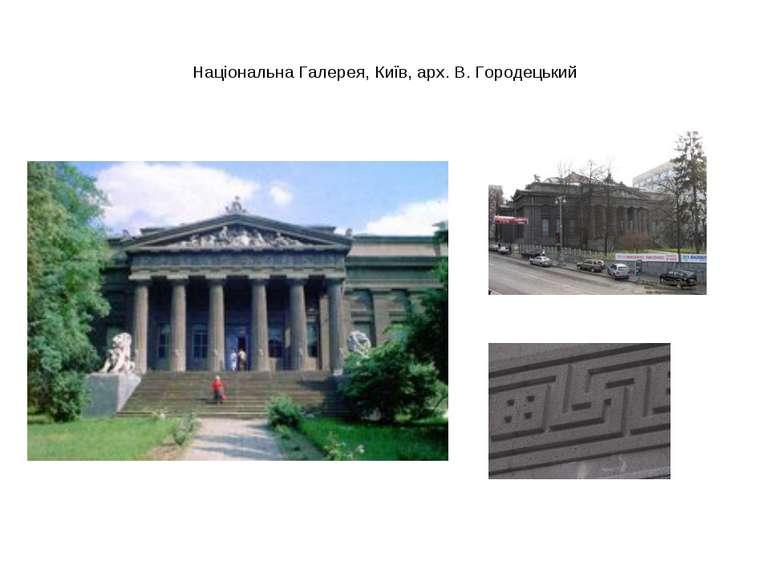 Національна Галерея, Київ, арх. В. Городецький
