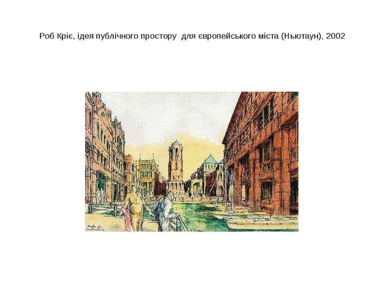 Роб Кріє, ідея публічного простору для європейського міста (Ньютаун), 2002
