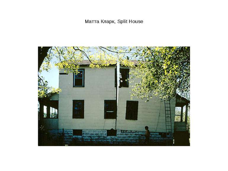 Матта Кларк, Split House