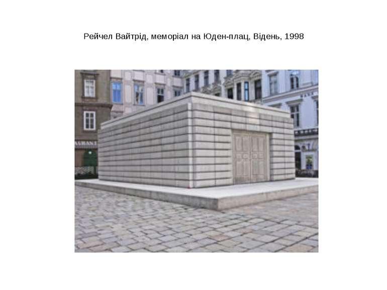 Рейчел Вайтрід, меморіал на Юден-плац, Відень, 1998