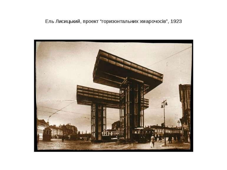 """Ель Лисицький, проект """"горизонтальних хмарочосів"""", 1923"""
