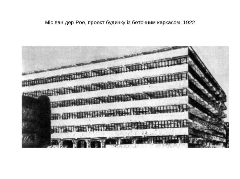 Міс ван дер Рое, проект будинку із бетонним каркасом, 1922