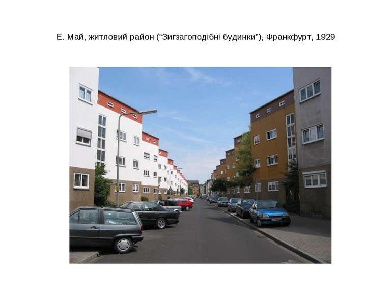 """Е. Май, житловий район (""""Зигзагоподібні будинки""""), Франкфурт, 1929"""