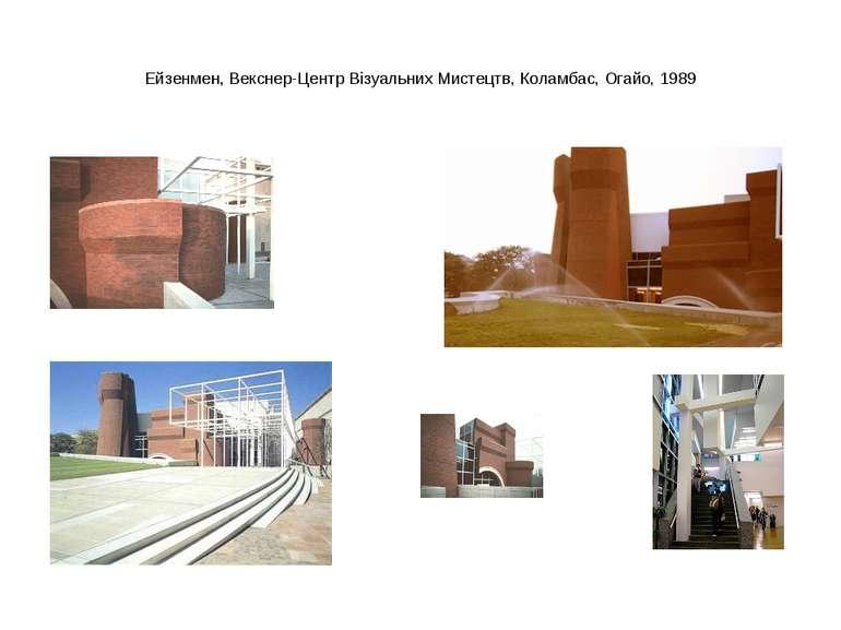 Ейзенмен, Векснер-Центр Візуальних Мистецтв, Коламбас, Огайо, 1989