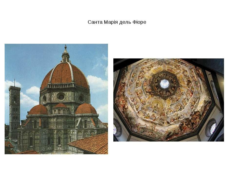 Санта Марія дель Фіоре