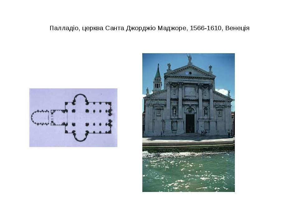 Палладіо, церква Санта Джорджіо Маджоре, 1566-1610, Венеція