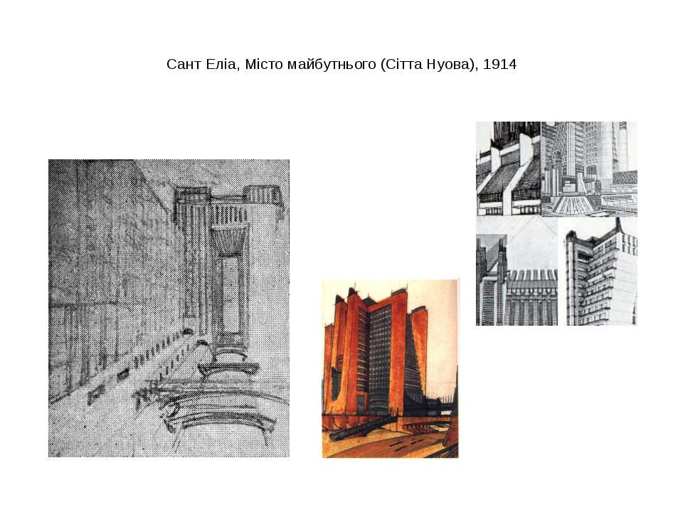 Сант Еліа, Місто майбутнього (Сітта Нуова), 1914