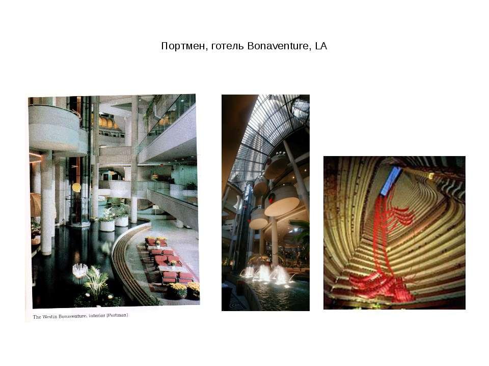 Портмен, готель Bonaventure, LA