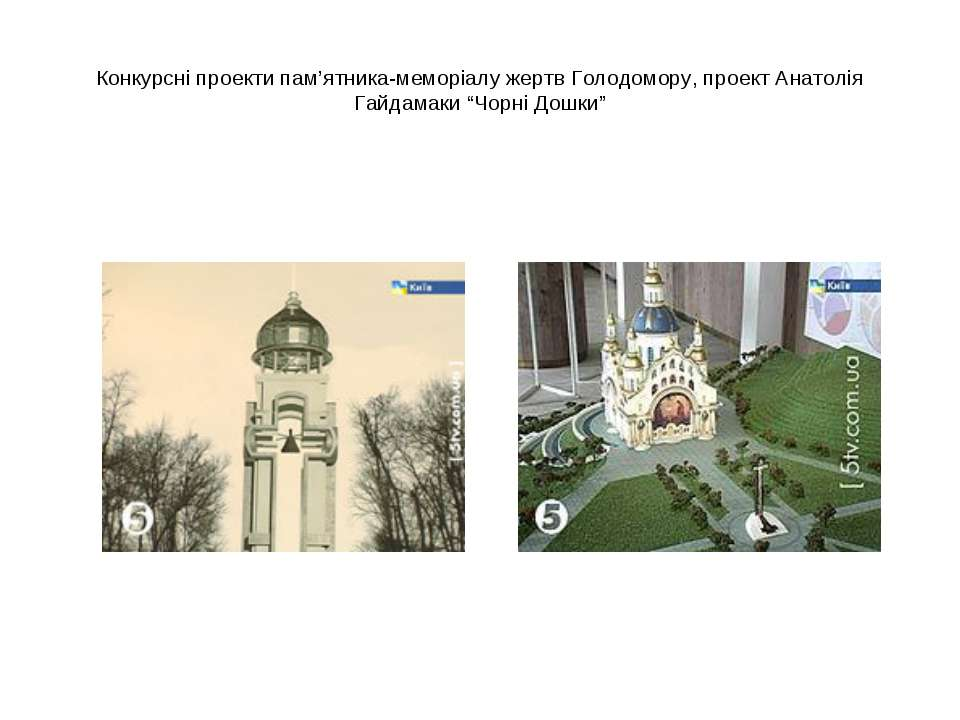 Конкурсні проекти пам'ятника-меморіалу жертв Голодомору, проект Анатолія Гайд...