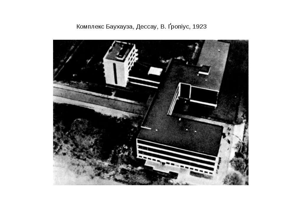 Комплекс Баухауза, Дессау, В. Ґропіус, 1923