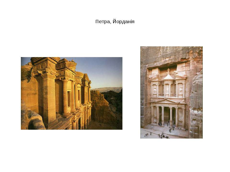 Петра, Йорданія