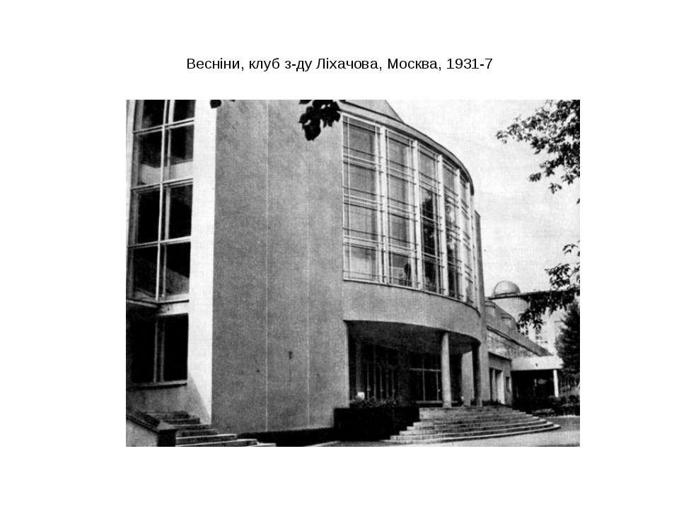 Весніни, клуб з-ду Ліхачова, Москва, 1931-7
