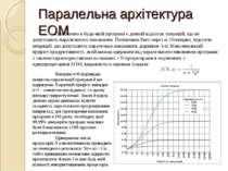 Паралельна архітектура ЕОМ Практично в будь-якій програмі є деякий відсоток о...