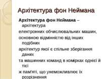Архітектура фон Неймана Архітектура фон Неймана – архітектура електронних обч...