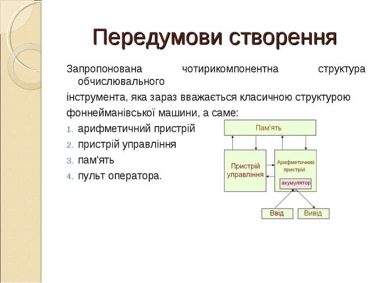 Передумови створення Запропонована чотирикомпонентна структура обчислювальног...