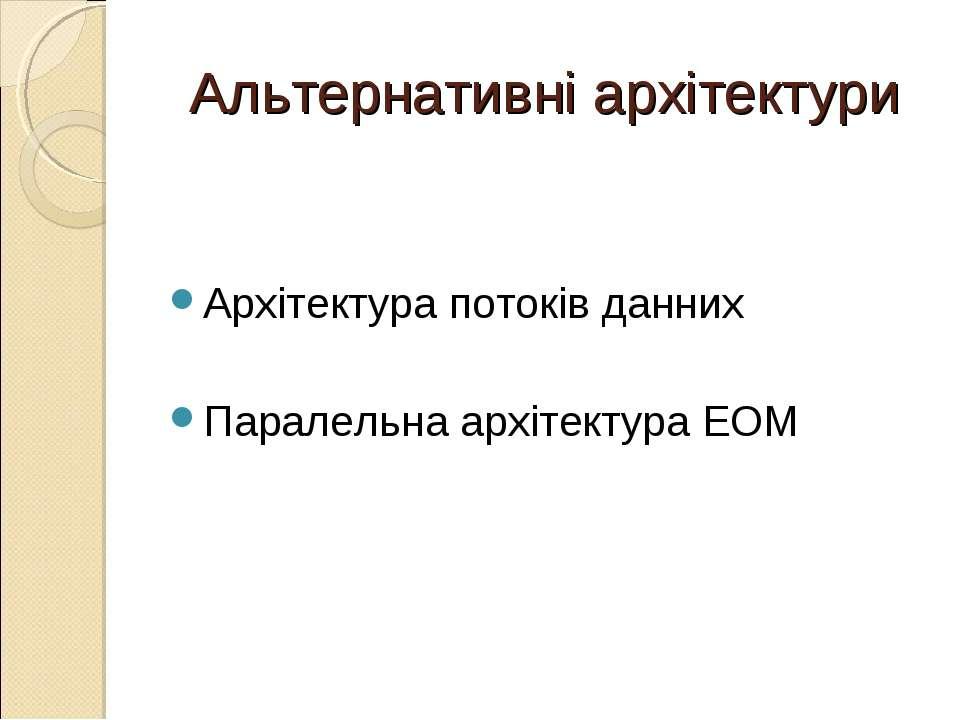 Альтернативні архітектури Архітектура потоків данних Паралельна архітектура ЕОМ