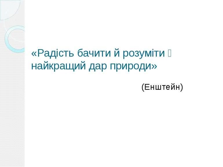 «Радість бачити й розуміти найкращий дар природи» (Енштейн)