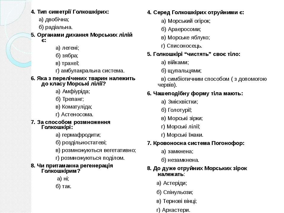 4. Тип симетрії Голкошкірих: а) двобічна; б) радіальна. 5. Органами дихання М...