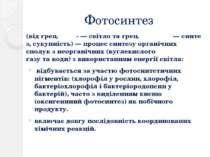 Фотосинтез (відгрец.φωτο-—світлотагрец.σύνθεσις—синтез, сукупність)...