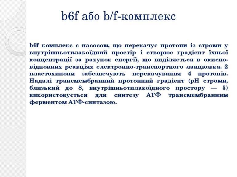 b6f або b/f-комплекс b6f комплекс є насосом, що перекачує протони із строми у...