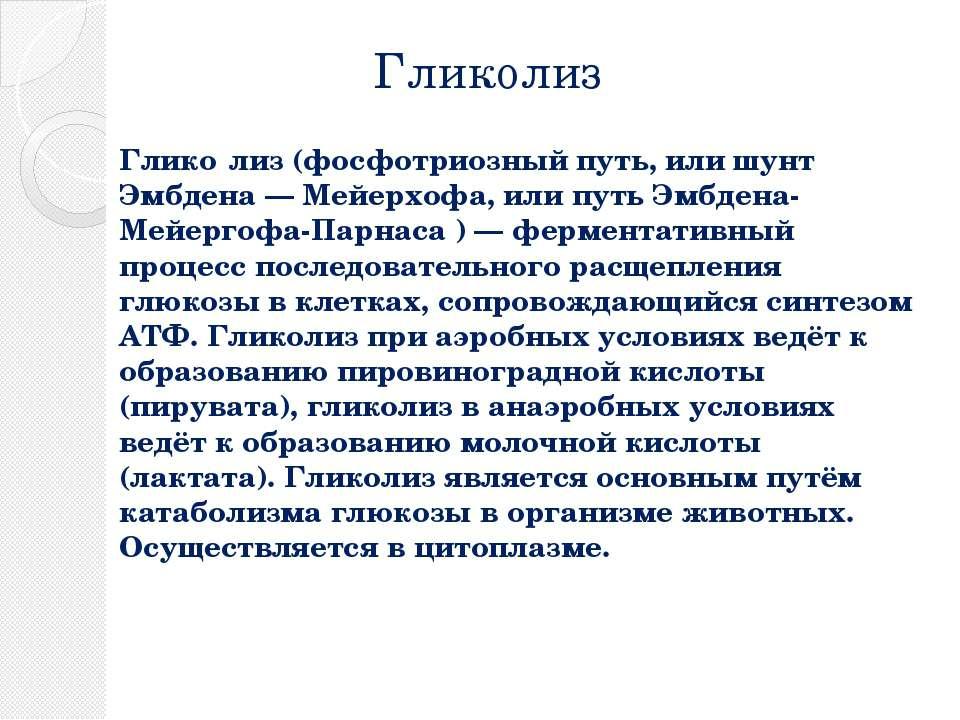 Гликолиз Глико лиз (фосфотриозный путь, или шунт Эмбдена — Мейерхофа, или пут...