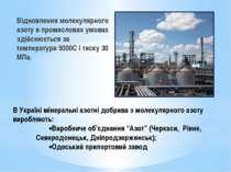 Відновлення молекулярного азоту в промислових умовах здійснюється за температ...