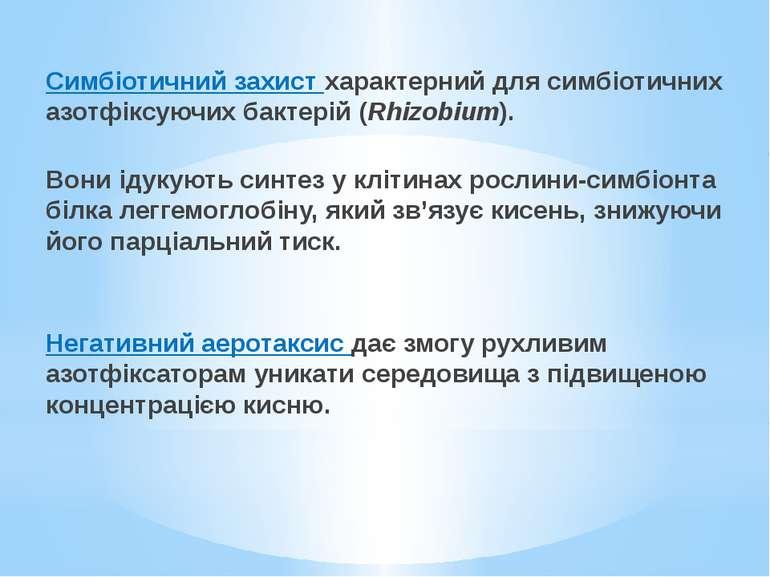 Симбіотичний захист характерний для симбіотичних азотфіксуючих бактерій (Rhiz...