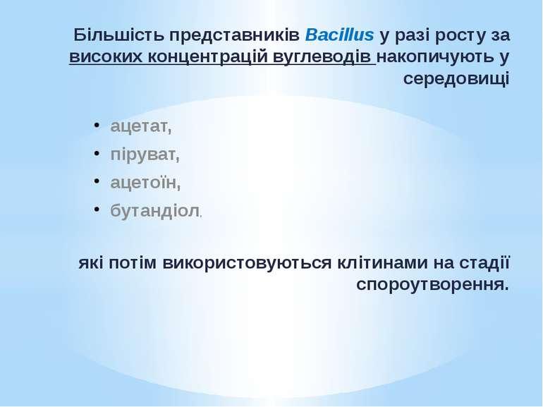 Більшість представників Bacillus у разі росту за високих концентрацій вуглево...