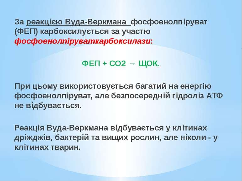 За реакцією Вуда-Веркмана фосфоенолпіруват (ФЕП) карбоксилується за участю фо...