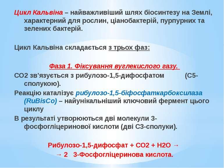 Цикл Кальвіна – найважливіший шлях біосинтезу на Землі, характерний для росли...
