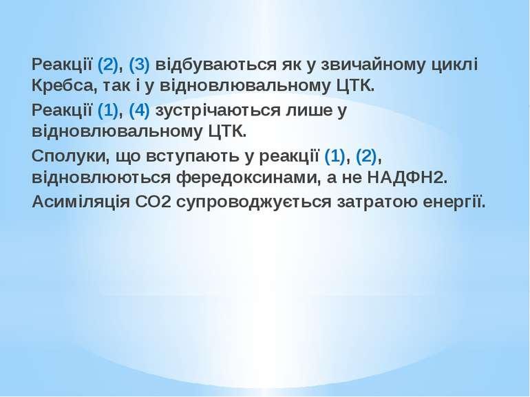 Реакції (2), (3) відбуваються як у звичайному циклі Кребса, так і у відновлюв...