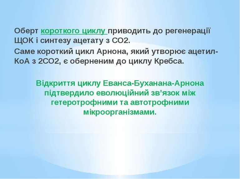 Оберт короткого циклу приводить до регенерації ЩОК і синтезу ацетату з СО2. С...