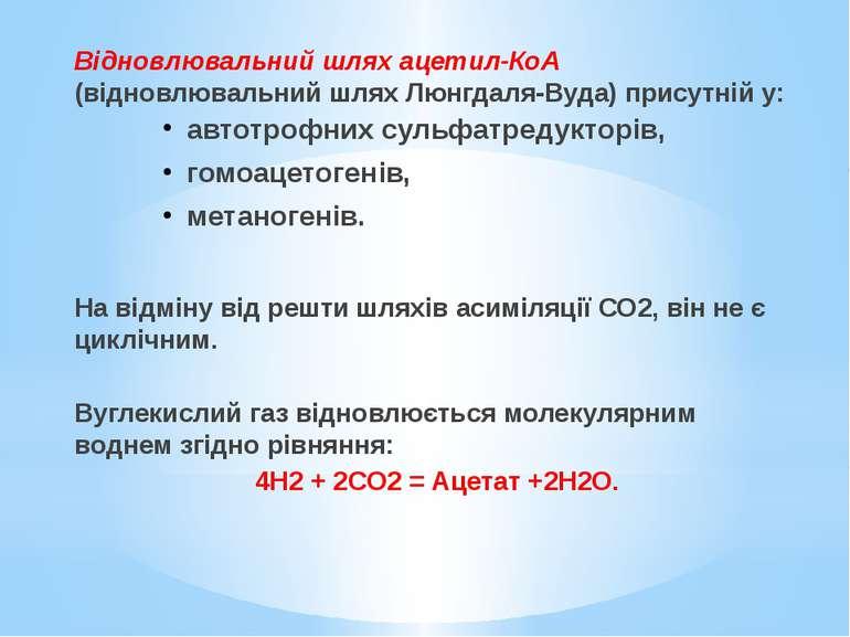Відновлювальний шлях ацетил-КоА (відновлювальний шлях Люнгдаля-Вуда) присутні...