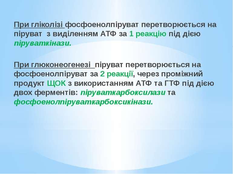 При гліколізі фосфоенолпіруват перетворюється на піруват з виділенням АТФ за ...