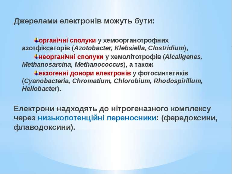 Джерелами електронів можуть бути: органічні сполуки у хемоорганотрофних азотф...