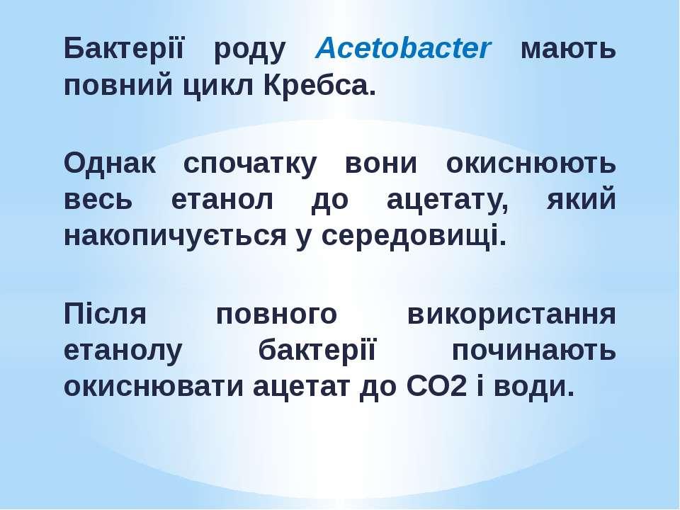 Бактерії роду Acetobacter мають повний цикл Кребса. Однак спочатку вони окисн...