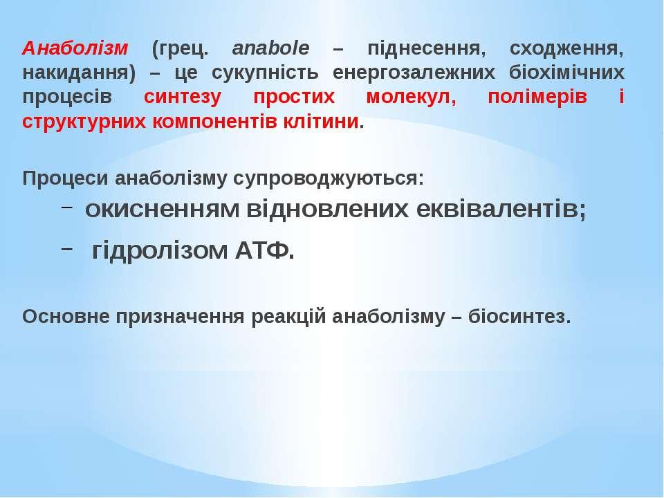Анаболізм (грец. anabole – піднесення, сходження, накидання) – це сукупність ...