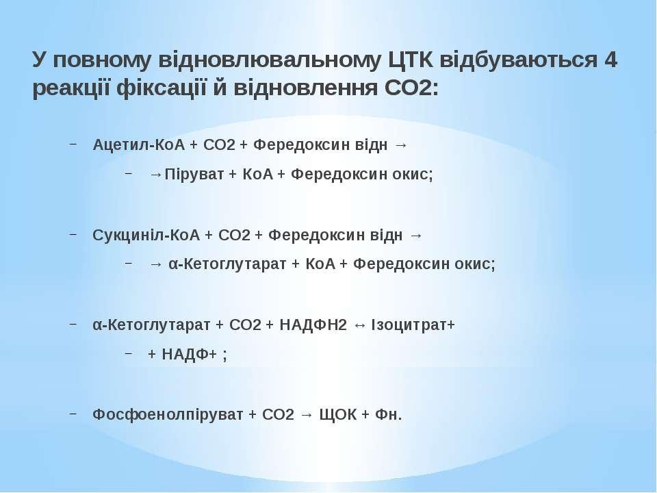 У повному відновлювальному ЦТК відбуваються 4 реакції фіксації й відновлення ...