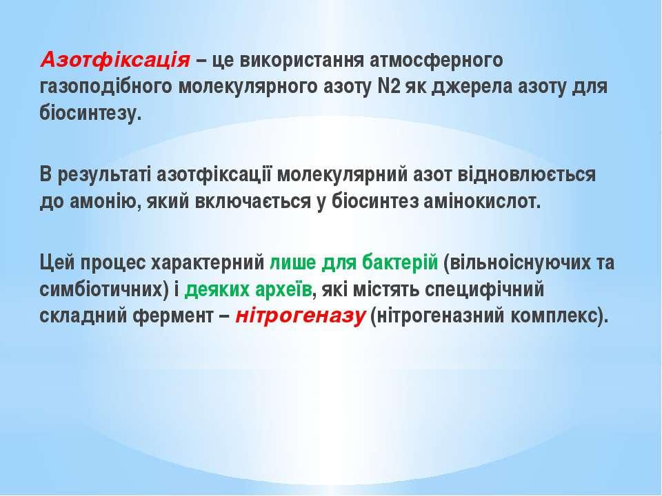 Азотфіксація – це використання атмосферного газоподібного молекулярного азоту...