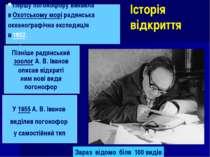 Історія відкриття Першу погонофору виявила в Охотському морі радянська океано...