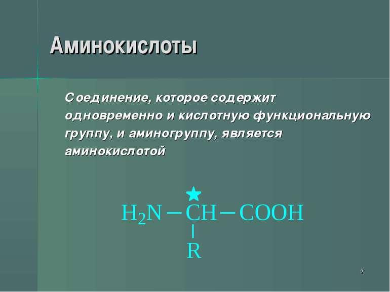 * Аминокислоты Соединение, которое содержит одновременно и кислотную функцион...