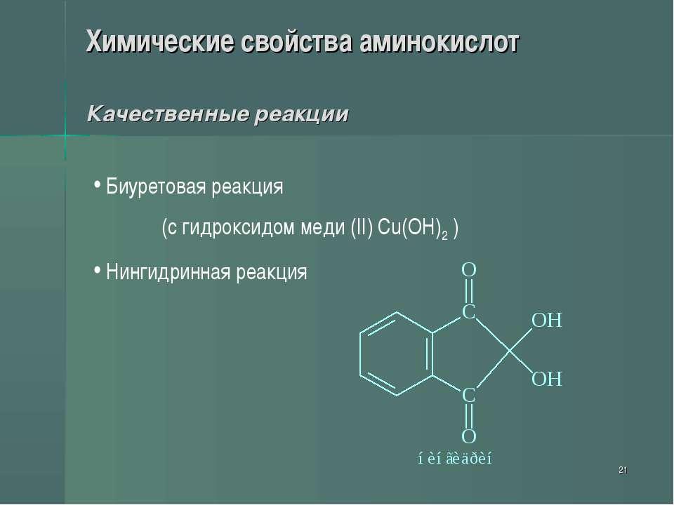 * Химические свойства аминокислот Качественные реакции Биуретовая реакция (с ...