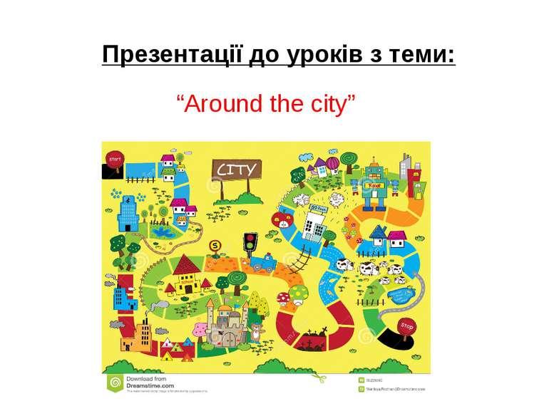 """Презентації до уроків з теми: """"Around the city"""""""